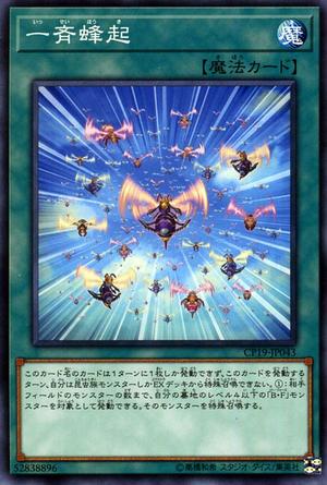 SummoningSwarm-CP19-JP-C.png