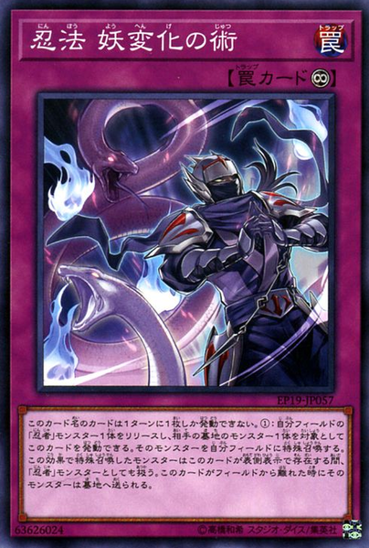 File:NinjitsuArtofMirageTransformation-EP19-JP-C.png