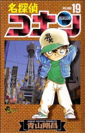 Detective Conan #19 have a tsutenkkaku as the background