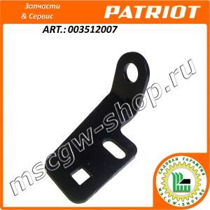 Кронштейн-крепление рычага поворота желоба 13 мм. PATRIOT 003512007