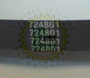 Ремень привода шнека 1/2″х38.17″ 585416MA