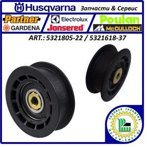 Ролик натяжения ремня привода хода 8x57x23 мм. Husqvarna 5321805-22 / 5321618-37