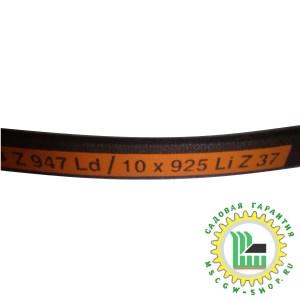 Ремень привода заднего хода Z 37 TEXAS 90300648