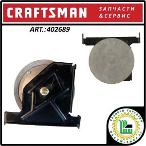 Фрикционный шкив Craftsman в сборе 402689