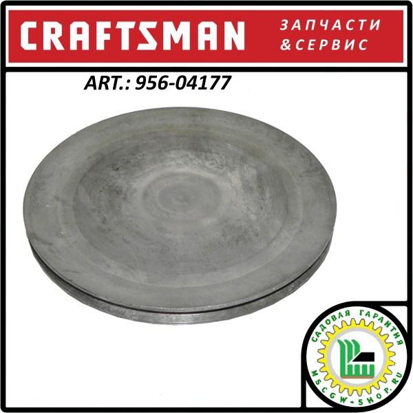 Шкив привода хода Craftsman 214 мм. 956-04177