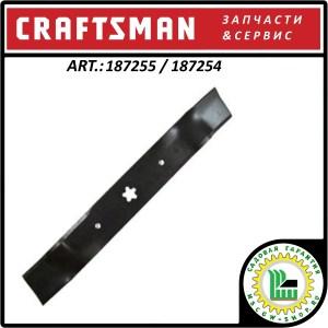 "Нож 18-1/16x2.5x0.2"" мульчирующий для тракторов Craftsman 187255 / 187254"