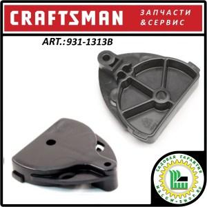 Кронштейн-крепление тросиков регулировки дальности выброса Craftsman 931-1313B