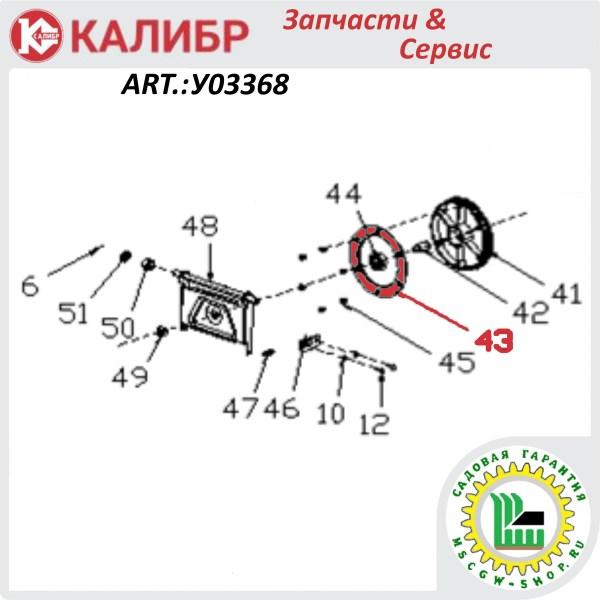 Накладка-бортик шкива привода хода 168 мм. У03368