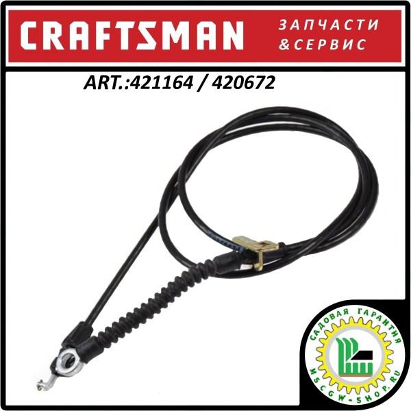 Трос регулировки дальности выброса снега Craftsman 421164 / 420672