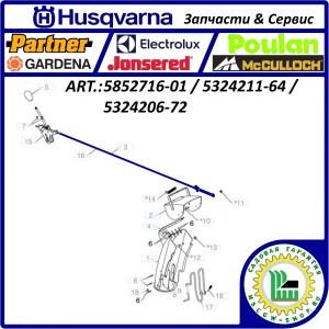 Трос регулировки дальности выброса снега Husqvarna 5852716-01 / 5324211-64 / 5324206-72