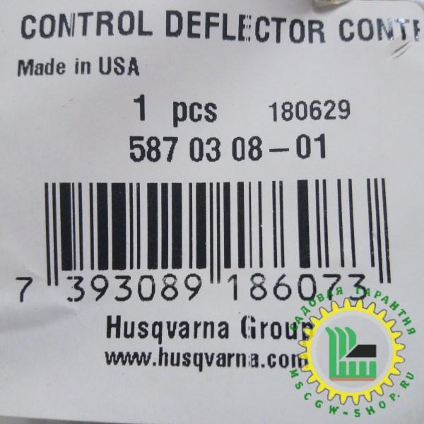 Комплект регулировки дальности выброса снега Husqvarna 5870308-01