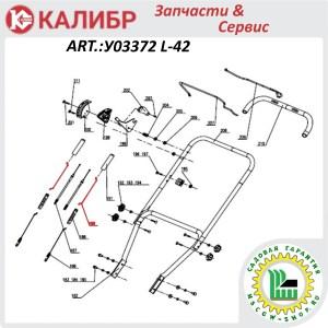 Трос включения привода колес / шнеков 420 мм. Калибр У03372 L-42