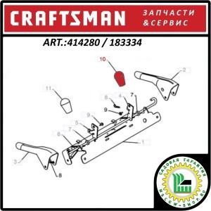 Наконечник рычагов управления черный Craftsman414280 / 183334
