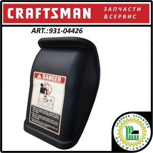 Дефлектор желоба выброса снега Craftsman 931-04426