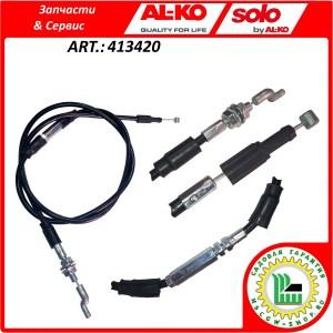 Трос курка отключения гусеницы / колеса 950x1015 мм. Al-KO 413420