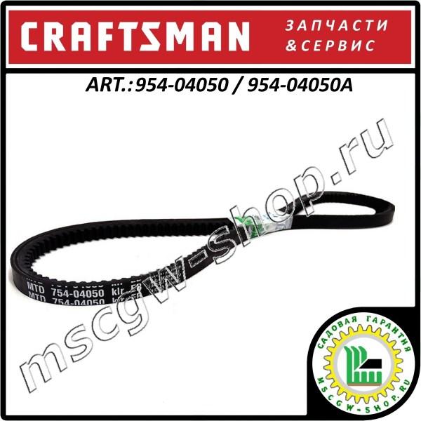 """Ремень привода шнеков 1/2""""x35.06"""" CRAFTSMAN 954-04050 / 954-04050A"""