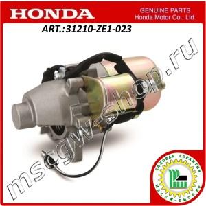Стартер электрический Honda GX160 / GX200 131210-ZE1-023