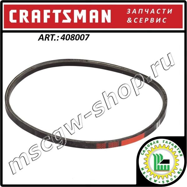 """Ремень привода шнеков 5/8""""x38"""" Craftsman 408007"""