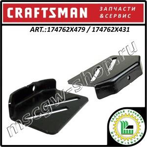 Лыжа опорная 78x109 мм. левая Craftsman 174762X479 / 174762X431