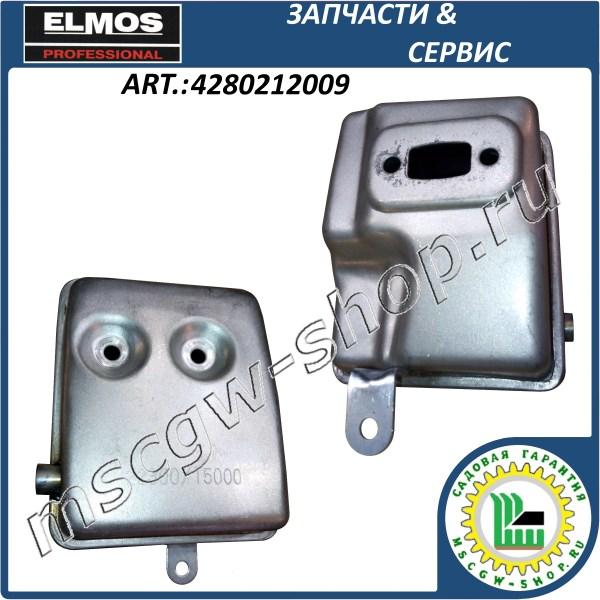 Глушитель Elmos EPT 24 / 26 4280212009