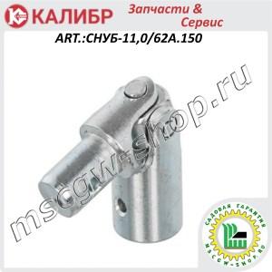 Кардан соединительный рычагов поворота желоба выброса 10x14x71 мм. КАЛИБР СНУБ-11,0/62А.150