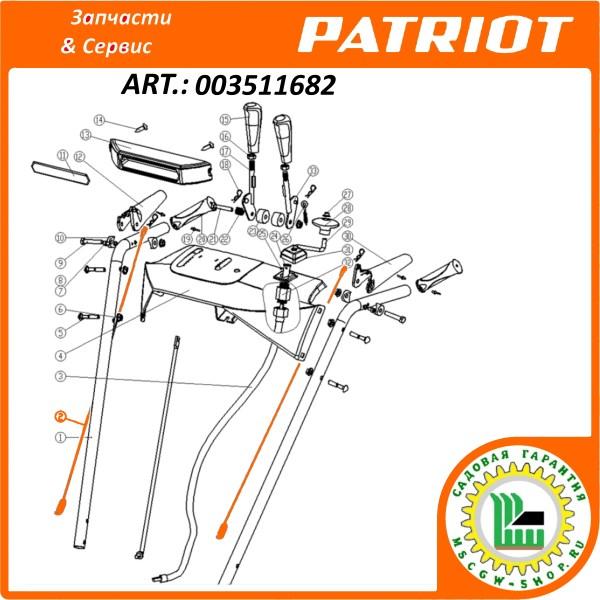 Трос включения привода шнеков / колес 500x715 мм. PATRIOT 003511682