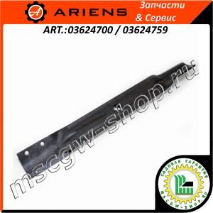 """Нож 20-5/16"""" / 516 мм. ARIENS 03624700 / 03624759"""