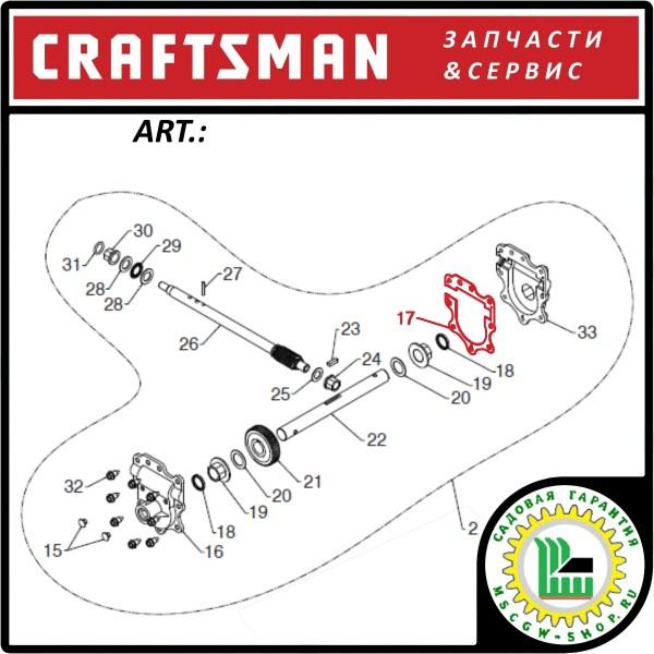 Прокладка редуктора шнеков CRAFTSMAN 175311