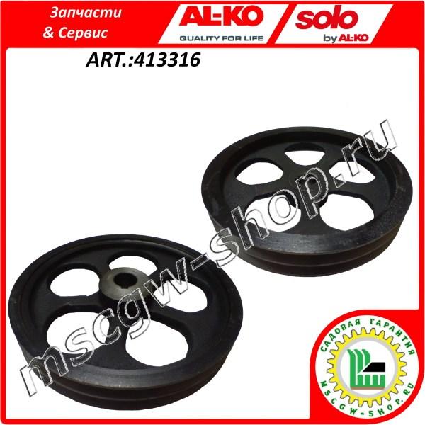 Шкив привода шнеков двойной 20x198 мм. AL-KO 413316