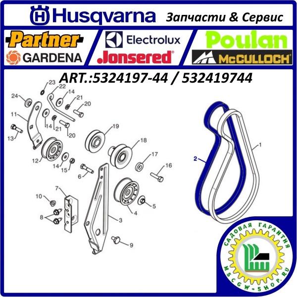 """Ремень привода хода 1/2""""x34.5"""" HUSQVARNA 5324197-44 / 532419744"""