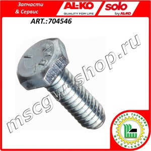 Болт М8x20 DIN 933 AL-KO 704546