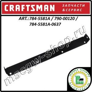"""Нож подрезной 24"""" / 610 мм. CRAFTSMAN 784-5581A / 790-00120 / 784-5581A-0637"""