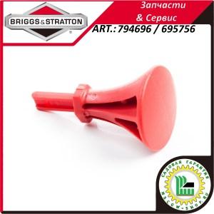 Ключ безопасности B&S 794696 / 695756