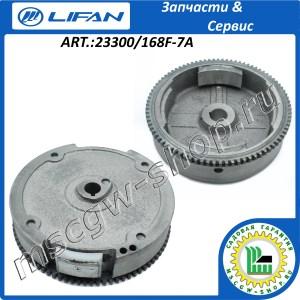Маховик с венцом и магнитами 7A LIFAN 23300/168F/7A