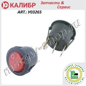 Кнопка с подстветкой KCD1 КАЛИБР У03265