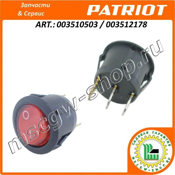 Кнопка с подстветкой KCD1 PATRIOT 003510503 / 003512178