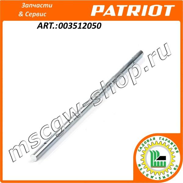Вал привода шнеков 19x542 мм. PATRIOT 003512050