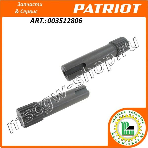 Шлицевой приводной вал 17x83 мм. PATRIOT 003512806