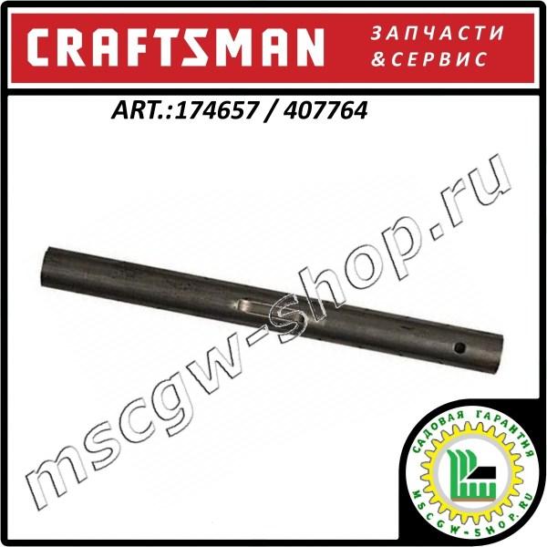"""Вал привода шнеков 1""""x280 мм. CRAFTSMAN 174657 / 407764"""