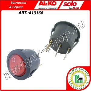 Кнопка с подстветкой KCD1 AL-KO 413166