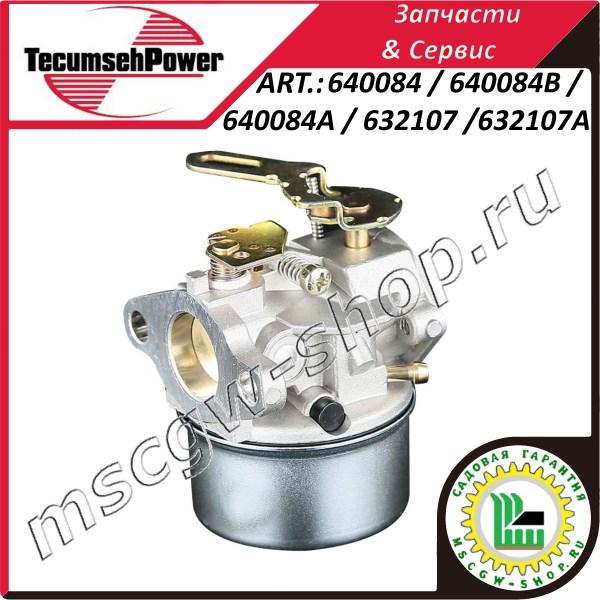 Карбюратор для двигателей TECUMSEH 640084