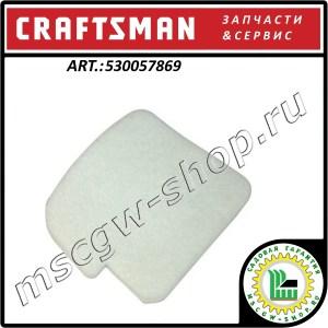 Фильтр воздушный CRAFTSMAN 530057869