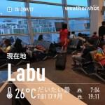 マレーシア(Klia2)入出国や乗継にかかる時間を計ってみました