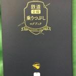 JTBの鉄道全線乗りつぶしログブック【レビュー】鉄ちゃん必携ですよ!