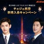 東方神起 LIVE TOUR 2017 開催記念! チェジュ航空・新規入会キャンペーン