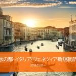 アシアナ航空なら日本⇔イタリア往復5万円~!来年5月1日ヴェネツィア線就航