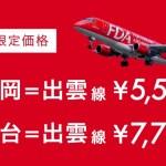 フジドリームエアラインズ・新規就航路線に記念限定価格を設定!