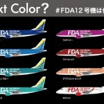 フジドリームエアラインズ・12号機の機体の色を予想して遊覧フライトをGETしよう