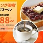 台北・マニラへ衝撃の388円!ジェットスター・モーニング価格に挑戦セール