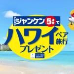 じゃんけんに勝ってハワイへ行こう!ジャンカラ・ジャンケンキャンペーン